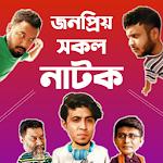 All Bangla Natok - জনপ্রিয় সকল বাংলা নাটক icon