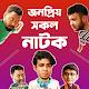 Download All Bangla Natok - জনপ্রিয় সকল বাংলা নাটক For PC Windows and Mac