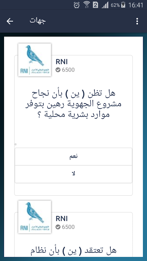 RNIDirect- screenshot