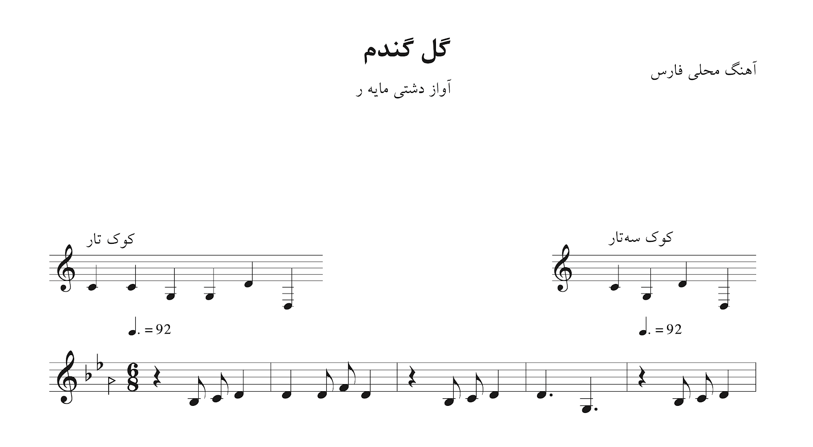 نت گل گندم آهنگ محلی فارس