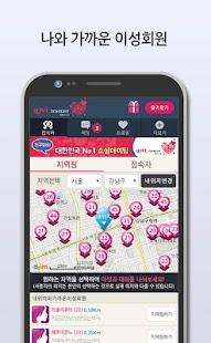 러브투나잇-채팅, 이성친구,만남 - náhled