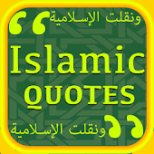 Islamic Quotes, Duas & Hadith