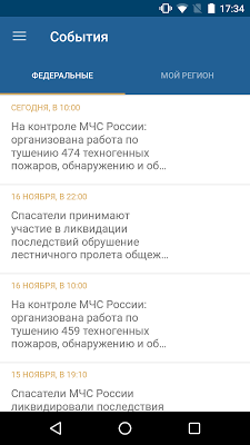 МЧС России - screenshot