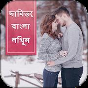 Write Bengali Text on photo