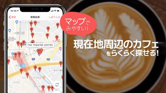 カフェアプリ「CafeSnap」写真からこだわりカフェ探し 2