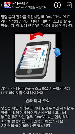RotoView PDF 리더