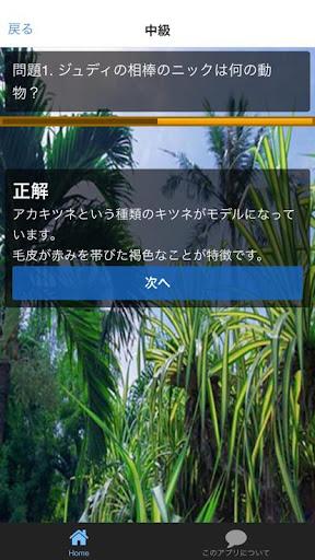 玩免費益智APP|下載クイズ Forズートピア(Zootopia)マニアッククイズ app不用錢|硬是要APP