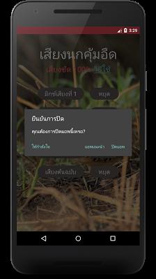 เสียงนกคุ้มอืด (ตัดเสียงรบกวน) - screenshot