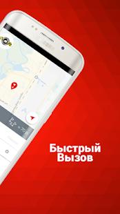Такси Барин Когалым - náhled