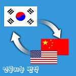 말해봐 번역기 - 인공지능(AI) 번역