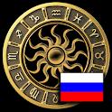 Гороскоп на русском языке icon