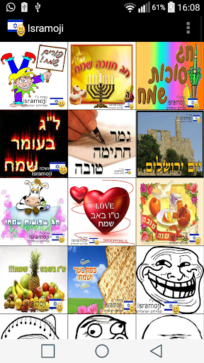 isramoji - סמיילים ישראל חינם