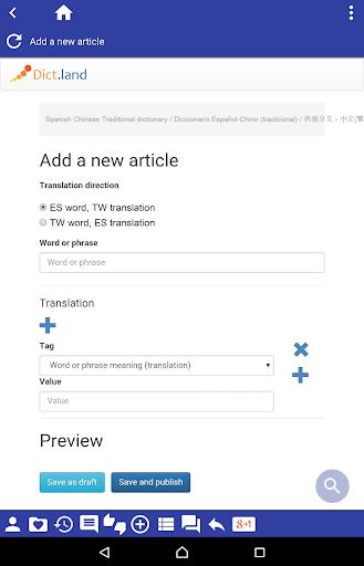 玩免費書籍APP|下載西班牙文 - 中文(繁體) 字典 app不用錢|硬是要APP