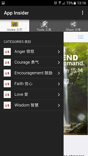 God's Promise 上帝的应许 screenshot 2