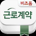 [서식 완전정복]근로계약서 프로처럼 작성하기:비즈폼 icon