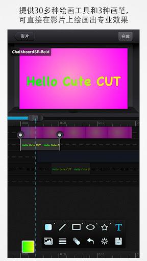 Cute CUT - 全功能视频编辑器和影片制作利器 screenshot 2