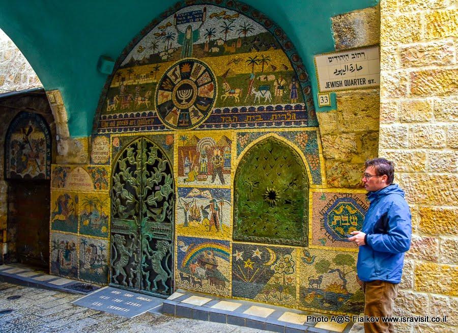 Одна из синагог в еврейском квартале Иерусалима.