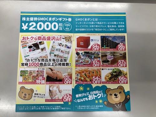 くまポン 2000円キャッシュバック