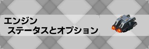 【アストロキングス】エンジンのステータスとオプション