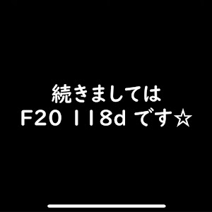 1シリーズ ハッチバック F20のカスタム事例画像 mtm2さんの2021年06月15日02:50の投稿