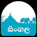 Sinhala (සිංහල) by Arangaya icon