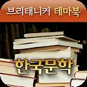 브리태니커 테마북-한국 문학 icon