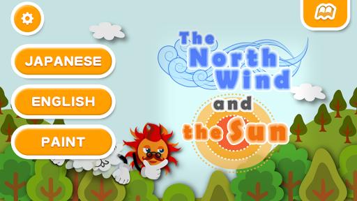 北風與太陽(免費)