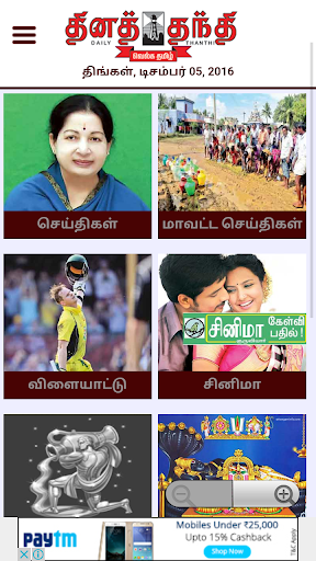 Tamil News India All Newspaper 2 screenshots 2