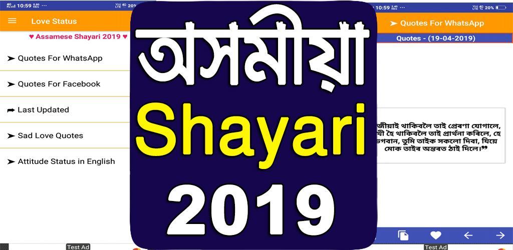 Download Assamese Shayari 2019 - Love Quotes and Status APK