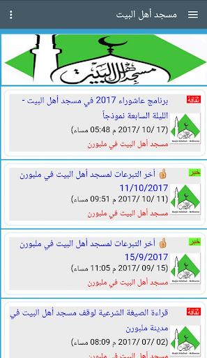 ملتقى الشيعة الأسترالي ASGP screenshot 24