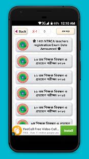 শিক্ষক নিবন্ধন প্রশ্ন ব্যাংক ntrca question bank - náhled