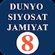 Download Dunyo Siyosat Jamiyat 8 for PC