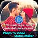 Photo To Video Status Maker With Lyrics icon