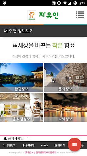 免費下載通訊APP|자유인(장애인 노인 문화관광정보지원센터) app開箱文|APP開箱王