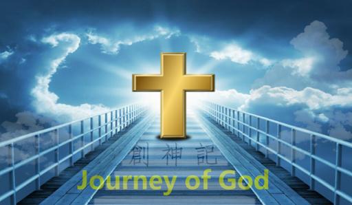Journey of God 創神記