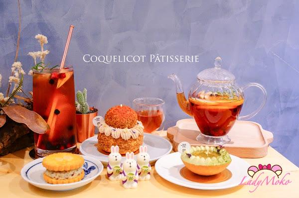 COQUELICOT Pâtisserie 罌粟甜點 (已歇業)