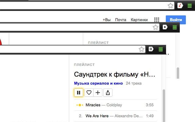 Yandex Music - play pause next