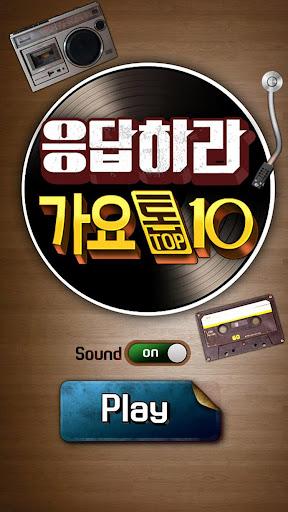 응답하라 가요톱10