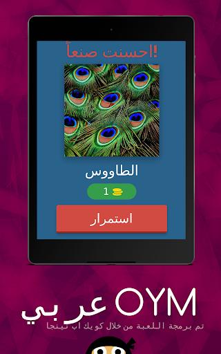 OYM عربي screenshot 9
