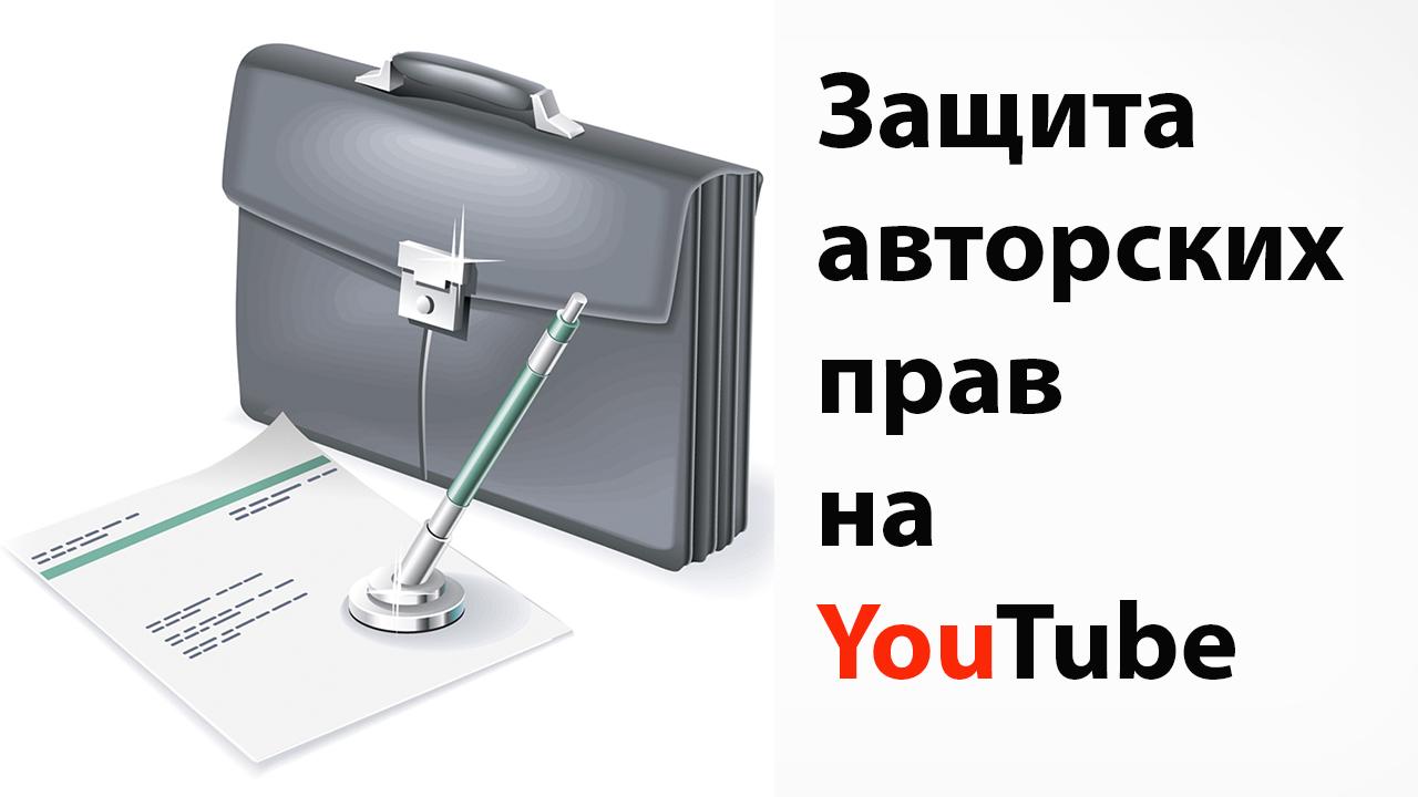 Защита авторских прав на Youtube