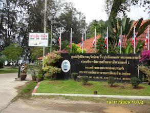 Photo: Geschäfte und Restaurants an der Zufahrt zum Hafen des Klong Son Fluss an der Noppharat Thara Beach