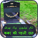 Download Qabar Ki Pehli Raat in Urdu For PC Windows and Mac