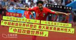 【自high】韓國踢走德國 陸媒稱中超改變世界杯 球壇影響力大提升