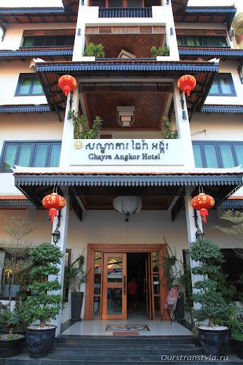 Недорогой отель в Сием Рип, Ангкор