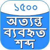 Common Bengali English Words