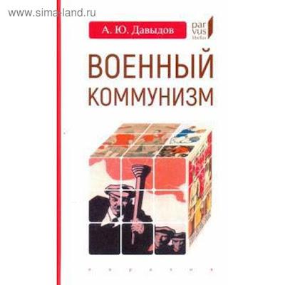 Александр Давыдов: Военный коммунизм. Народ и власть в революционной России. Конец 1917 г. — начало 1921 г