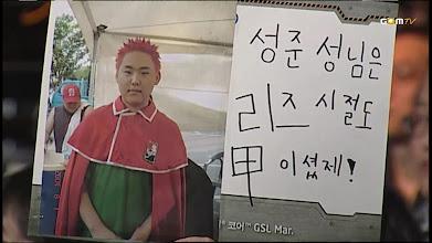 Photo: 성준 성님은 리즈 시절도 갑이셨제!