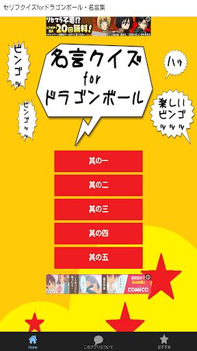 無料娱乐Appのセリフクイズ for ドラゴンボール|記事Game