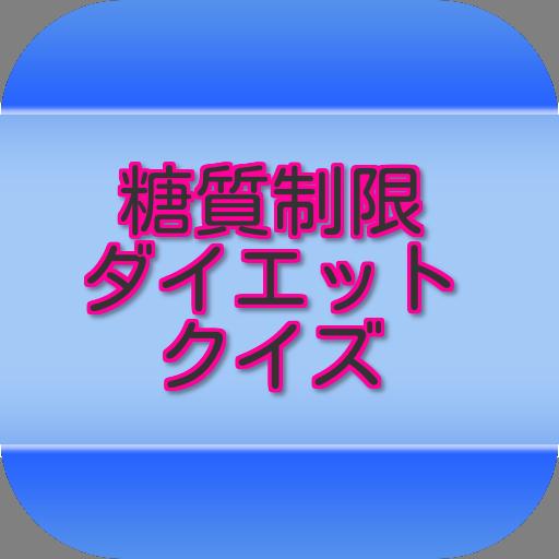 娱乐の糖質制限ダイエットクイズ LOGO-記事Game