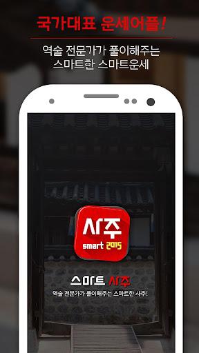 스마트사주-사주 운세 토정비결 궁합 타로 무료어플
